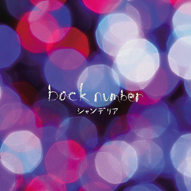 backnumber アルバムジャケットの画像(プリ画像)