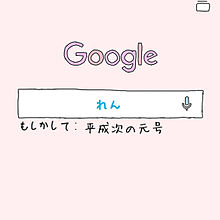 ペア画Googleの画像(Googleに関連した画像)