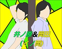 イノ岡!の画像(岡田准一に関連した画像)