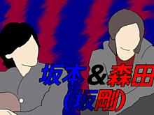坂剛コンビ!の画像(坂本昌行に関連した画像)