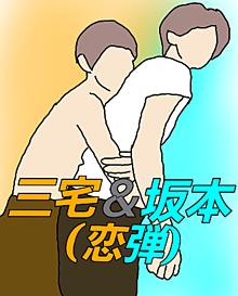 恋弾コンビ!の画像(坂本昌行に関連した画像)