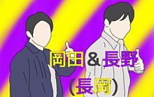 長岡!の画像(岡田准一に関連した画像)