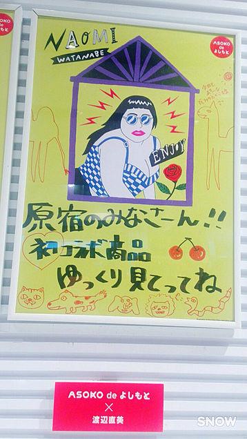 渡辺直美の画像(プリ画像)