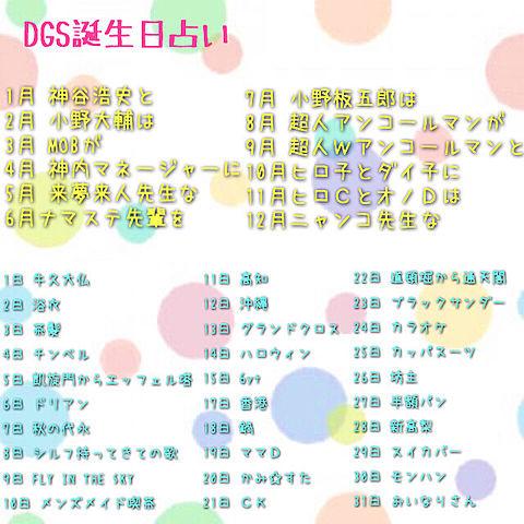 DGS誕生日占いの画像(プリ画像)