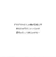 運命の画像(歌詞画に関連した画像)