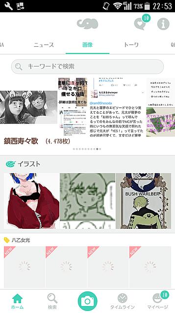 元ちゃんと寿々歌♡の画像(プリ画像)