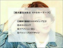 高木雄也を知る4つのキーワードの画像(マザコンに関連した画像)