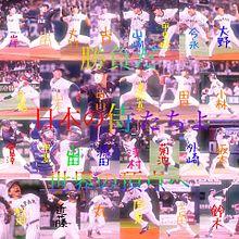 プレミア12侍JAPAN世界一へ! プリ画像