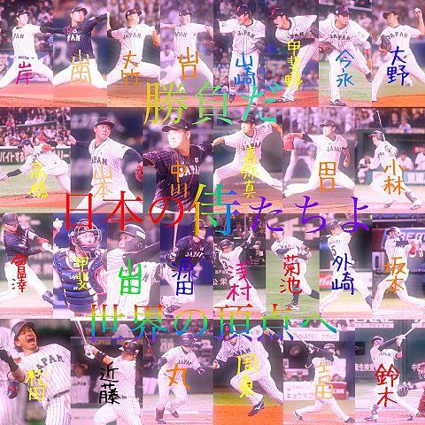 プレミア12侍JAPAN世界一へ!の画像(プリ画像)
