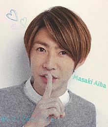 Masaki Aibaの画像(MASAKIに関連した画像)