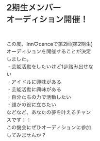 【第2期生オーディション開催決定!!!】の画像(オーディションに関連した画像)