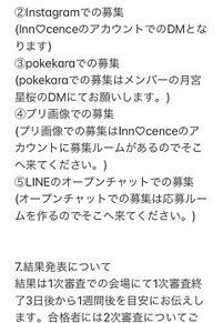 【第2期生オーディション開催決定!!!】 プリ画像