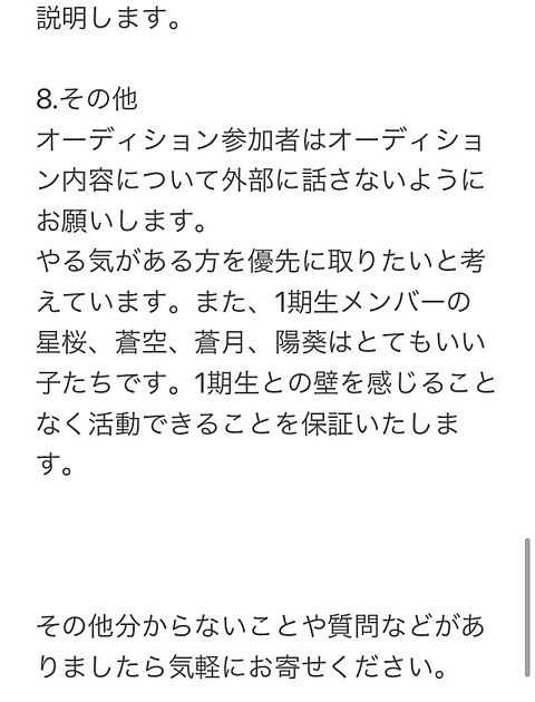 【第2期生オーディション開催決定!!!】の画像 プリ画像