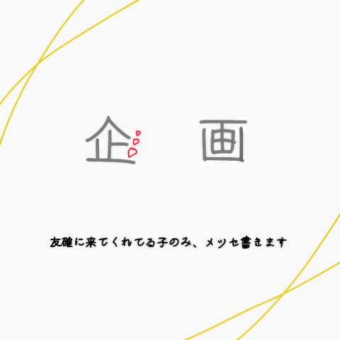 暇なもんで✋( ͡° ͜ʖ ͡° )←(受験生)の画像(プリ画像)