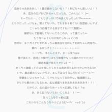 恋叶へ👧 プリ画像