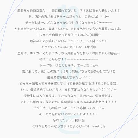 恋叶へ👧の画像 プリ画像