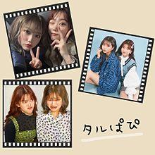 タルぱぴきゃわ〜♡の画像(れあぱぴに関連した画像)