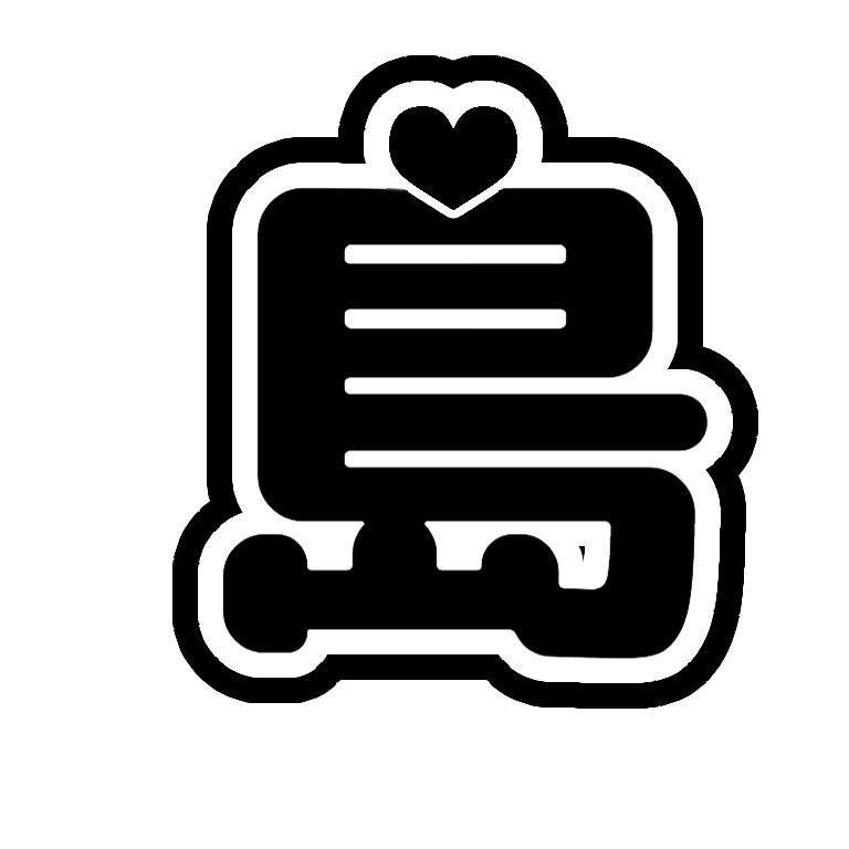 グローバルフォント 島フォント : うちわ用文字 島 [55649379] | 完全 ...