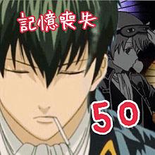 土方十四郎さん 小説 50 プリ画像
