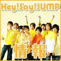 Hey!Say!JUMP情報です!の画像(プリ画像)