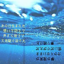 水底の声の画像(プリ画像)