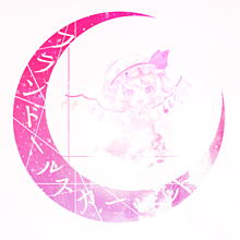 フランドール・スカーレット 月画像 プリ画像