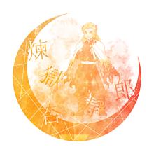 煉獄杏寿郎 月加工 プリ画像