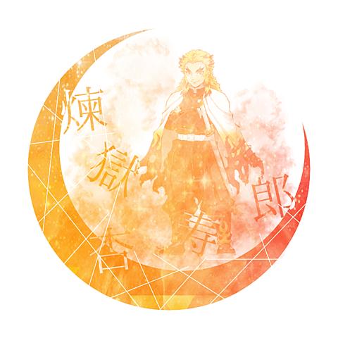 煉獄杏寿郎 月加工の画像(プリ画像)