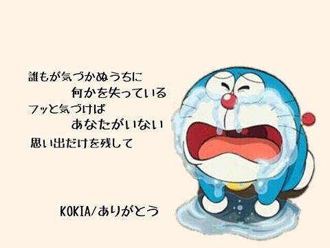 KOKIA/ありがとうの画像(プリ画像)