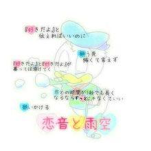 歌詞の画像(空に関連した画像)