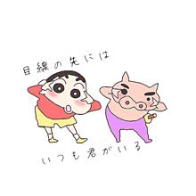クレヨンしんちゃんの画像(クレヨンしんちゃん 可愛い ポエムに関連した画像)