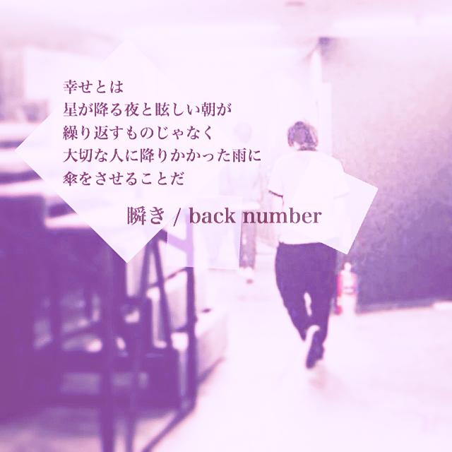 瞬き back number[71637562] 完...