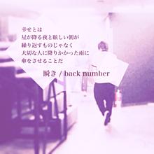 number 瞬きbackの画像5点|完全...