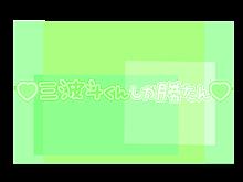 リクエスト♪の画像(隠しきれないオタクに関連した画像)