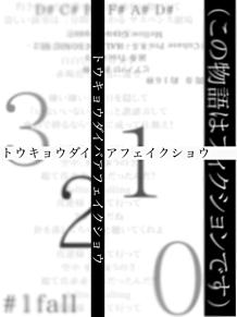 トウキョウダイバアフェイクショウの画像(IAに関連した画像)