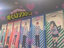 ヒロアカ アニメイトカフェの画像(アニメイトカフェに関連した画像)
