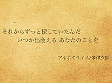 アイネクライネ/米津玄師 プリ画像