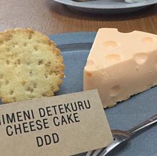 アニメに出てくるチーズケーキの画像(チーズケーキに関連した画像)