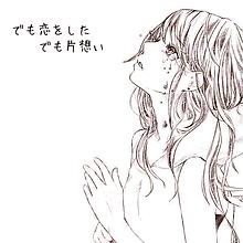 私の恋の歌の画像(恋の歌に関連した画像)