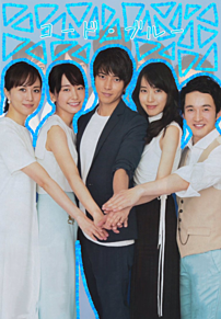 コード・ブルー五人組の画像(五人組に関連した画像)