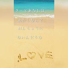 片想いの画像(#恋愛に関連した画像)