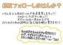 相互フォローヨロ(`・ω・´)スク!の画像(ハイキュー/Freeに関連した画像)