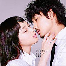 キスする寸前の画像(綾野剛に関連した画像)