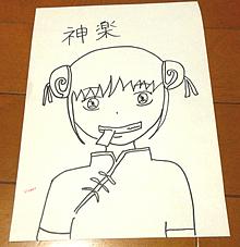 神楽の画像(S★Sに関連した画像)