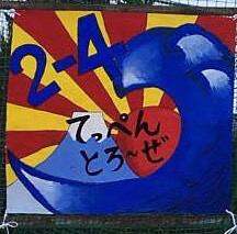 体育祭 旗の画像12点完全無料画像検索のプリ画像bygmo