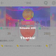 250人 ありがとう♡♡ request!!の画像(250人に関連した画像)