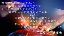 TOC 過呼吸の画像(プリ画像)