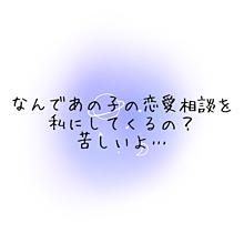 片想いの画像(片想いに関連した画像)