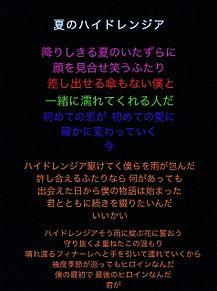 夏のハイドレンジアの画像(菊池風磨に関連した画像)