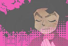 忍たま乱太郎 田村三木ヱ門 キーボード画面の画像(ボードに関連した画像)